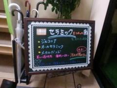2012_0330_051810-CIMG2588