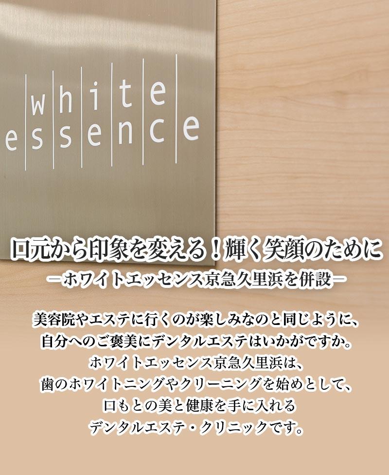 口元から印象を変える!輝く笑顔のために-ホワイトエッセンス京急久里浜を併設-