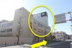 2.夫婦橋を渡り、夫婦橋交差点を直進してください。 久里浜郵便局を通り過ぎ、陸橋手前が提携駐車場になります。