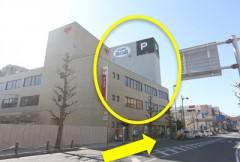 4.右折後、久里浜郵便局を通り過ぎ、陸橋手前が提携駐車場になります。