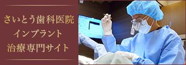 さいとう歯科医院インプラント治療専門サイト